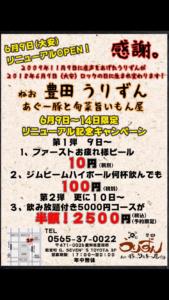 【豊田・居酒屋】51