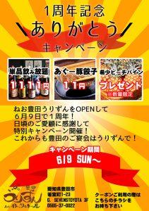 【豊田・居酒屋】86