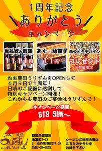 【豊田・居酒屋】87