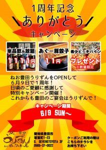 【豊田・居酒屋】85