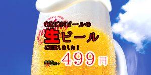 【豊田・居酒屋】90