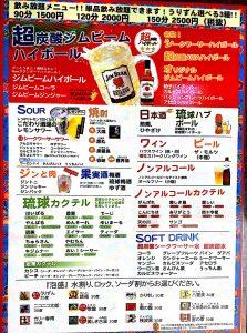 【豊田・居酒屋】91